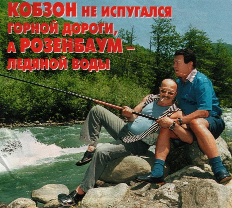 Иосиф Кобзон и Александр Розенбаум на рыбалке (Фото)