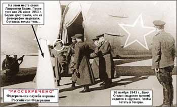 """В поезде Сталина """"зайцами"""" ехали уголовники"""