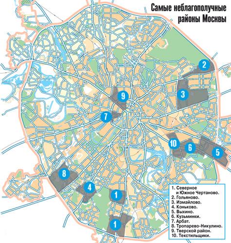 Самые криминальные районы Москвы