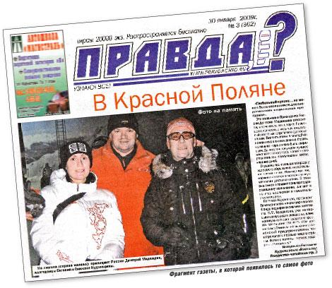 Медведев Дмитрий Анатольевич. Дополнения к досье (Часть I)