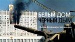 Двадцатилетию расстрела российского Парламента посвящается
