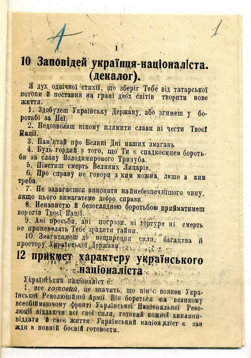 Кровавый тризуб Бандеры (Фотодокументы из архивов)