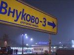 """Пилот, ставший очевидцем катастрофы во """"Внуково"""": """"В аэропорту неприемлемые условия"""""""