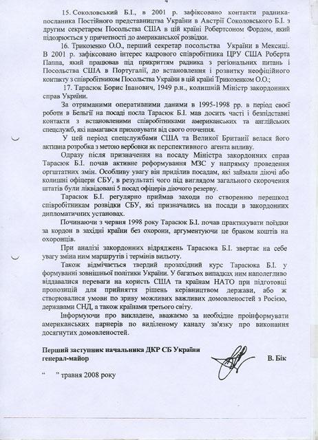 Украина: вербовочная карусель Наливайченко