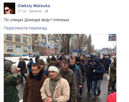 Пленных карателей провели по разрушенному Донецку (Фото, Видео)
